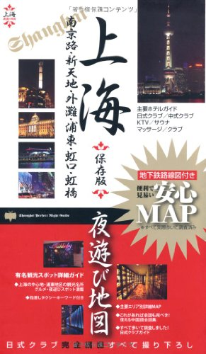 上海 夜遊び地図