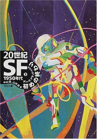 20世紀SF〈2〉1950年代―初めの終わり (河出文庫)の詳細を見る