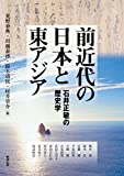 前近代の日本と東アジア―石井正敏の歴史学 (アジア遊学214)