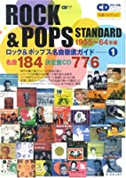 ロック&ポップス名曲徹底ガイド―名曲184決定版CD776 (1) (CDジャーナルムック―名曲コレクション)