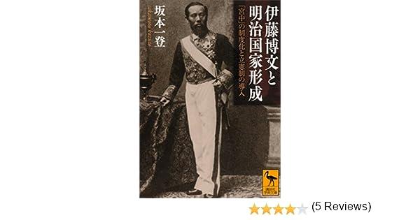 Amazon.co.jp: 伊藤博文と明治...
