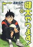 健太やります! (11) (少年サンデーコミックス〈ワイド版〉)