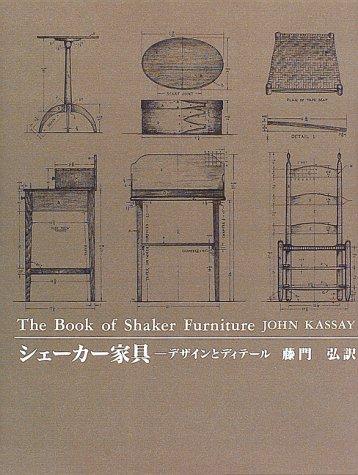 シェーカー家具—デザインとディテール