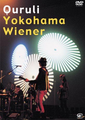横濱ウィンナー [DVD]