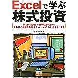Excelで学ぶ株式投資―Excelで実践する、銘柄の選び方からテクニカル分析の基本、シミュレーション(バックテスト) まで