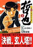 哲也 -雀聖と呼ばれた男-(5) (講談社漫画文庫)