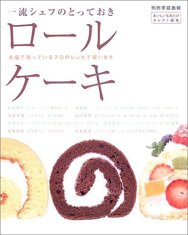 一流シェフのとっておきロールケーキ (別冊家庭画報)