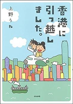 [上野うね]の香港に引っ越しました。
