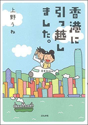 香港に引っ越しました。 -