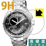 9H高硬度[光沢]保護フィルム 時計用液晶保護フィルム 日本製 ~9H高硬度~ (33mm)