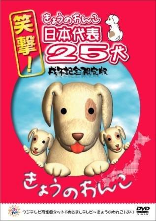笑撃!きょうのわんこ日本代表25犬 戌年記念限定版 [DVD] -