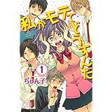Amazon.co.jp: 私がモテてどうすんだ(1) (別冊フレンドコミックス) 電子書籍: ぢゅん子: Kindleストア