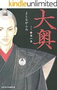 大奥 1 (ジェッツコミックス)