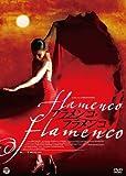 映画「フラメンコ・フラメンコ」 [DVD] 画像