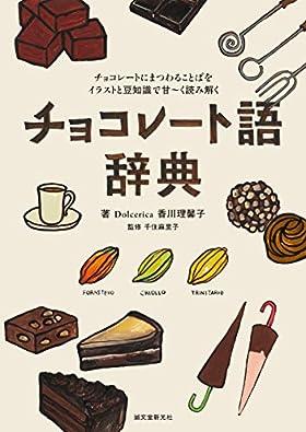 チョコレート語辞典: チョコレートにまつわることばをイラストと豆知識で甘~く読み解く