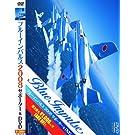 ブルーインパルス2008サポーター's DVD