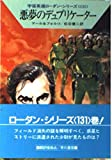 悪夢のデュプリケーター (ハヤカワ文庫SF―宇宙英雄ローダン・シリーズ 131)