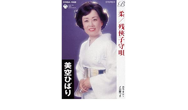 Amazon | 柔/残侠子守唄 | 美空...