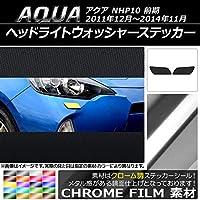 AP ヘッドライトウォッシャーステッカー クローム調 トヨタ アクア NHP10 前期 2011年12月~2014年11月 シアン AP-CRM140-CY 入数:1セット(2枚)