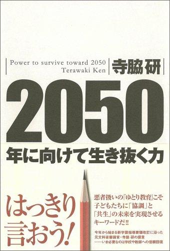 2050年に向けて生き抜く力の詳細を見る
