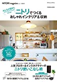 NITORI magazine vol.1 ニトリでつくるおしゃれインテリア&収納 (扶桑社ムック)