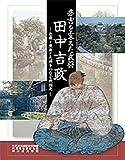 秀吉を支えた武将田中吉政―近畿・東海と九州をつなぐ戦国史