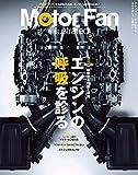 Motor Fan illustrated Vol.102 吸排気の理論と現実 (モーターファン別冊)