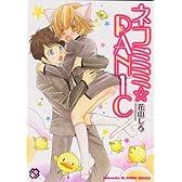 ネコミミ・panic (kobunsha BLコミックシリーズ)