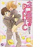 ネコミミ☆PANIC  / 花山 しろ のシリーズ情報を見る