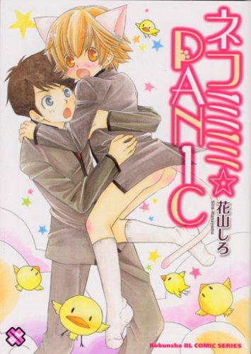 ネコミミ・panic (kobunsha BLコミックシリーズ)の詳細を見る