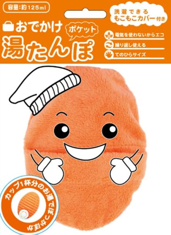 ラボ所有者通行人湯たんぽ おでかけポケット オレンジ125ml
