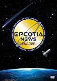 NEWS DOME TOUR 2018-2019 EPCOTIA -ENCORE- (通常盤) [DVD]