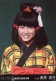 HKT48 公式生写真 明治座 指原莉乃座長公演 ライブver. 【矢吹奈子】