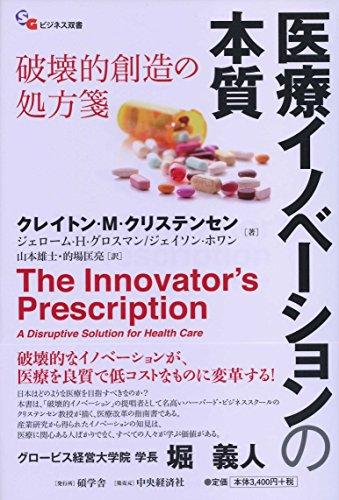 医療イノベーションの本質―破壊的創造の処方箋
