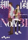 細菌 No.731 (だいわ文庫)
