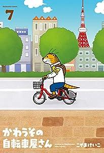 かわうその自転車屋さん 7巻 (芳文社コミックス)