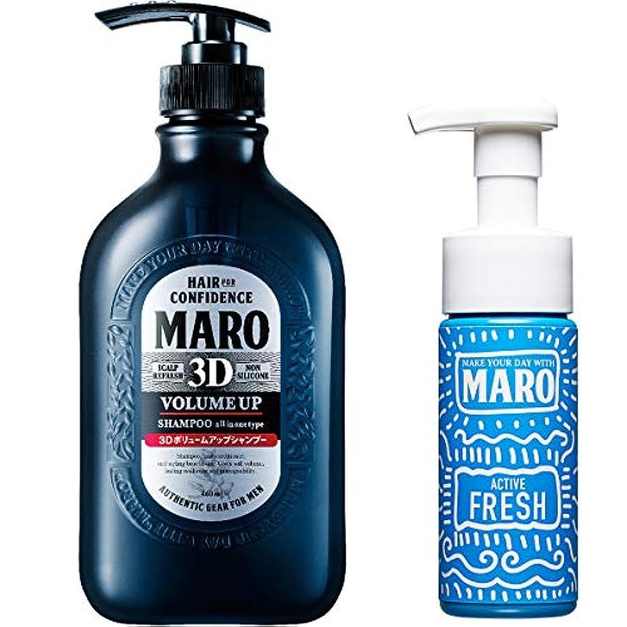 追い出すリーク満員MARO(マーロ) 3Dシャンプー 泡洗顔付き 本体460ml+泡洗顔150ml セット +