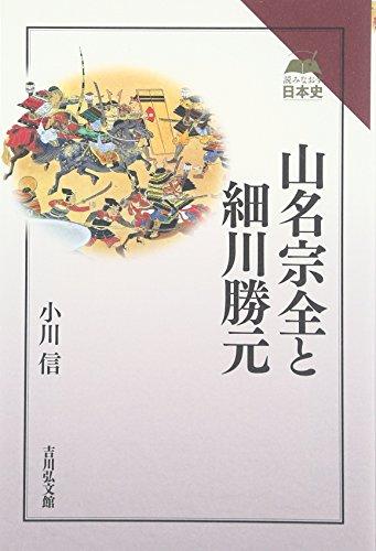 山名宗全と細川勝元 (読みなおす日本史)
