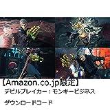 デビル メイ クライ 5 (【予約特典】「EXカラーパック」が入手できるプロダクトコード 同梱) 【Amazon.co.jp限定】「デビルブレイカーDLC:モンキービジネス」ダウンロードコード 配信 付 - PS4