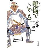 難儀でござる (光文社時代小説文庫)