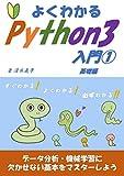 よくわかるPython3入門①基礎編 - データ分析・機械学習に欠かせない基本をマスターしよう