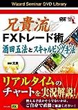 DVD 兄貴流FXトレード術 酒田五法とスキャルピング手法 (<DVD>)