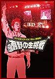 ゲームセンターCX 15th感謝祭 有野の生挑戦 リベンジ七番勝負[BBXE-2123][Blu-ray/ブルーレイ]