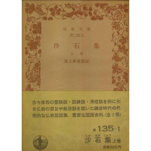 沙石集 (上巻) (岩波文庫)