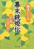 幕末銃姫伝 - 京の風 会津の花 (中公文庫)