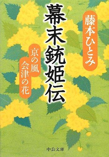 幕末銃姫伝 - 京の風 会津の花 (中公文庫)の詳細を見る