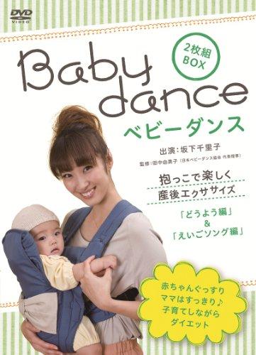 ベビーダンス  抱っこで楽しく産後エクササイズ ~どうよう編/・・・