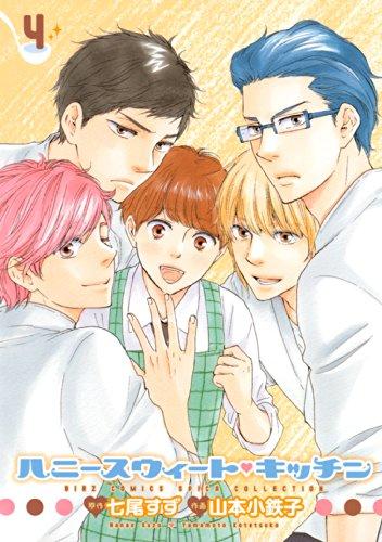 ハニースウィート♥キッチン 第01-04巻 [Honey Sweet Kitchen vol 01-04]