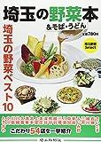 埼玉の野菜本&そば・うどん―埼玉ブランドの野菜にこだわるお店特集
