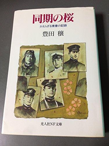 同期の桜―かえらざる青春の記録 (光人社NF文庫)の詳細を見る